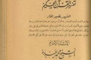 Interpretation of the Koran, Vol. 4